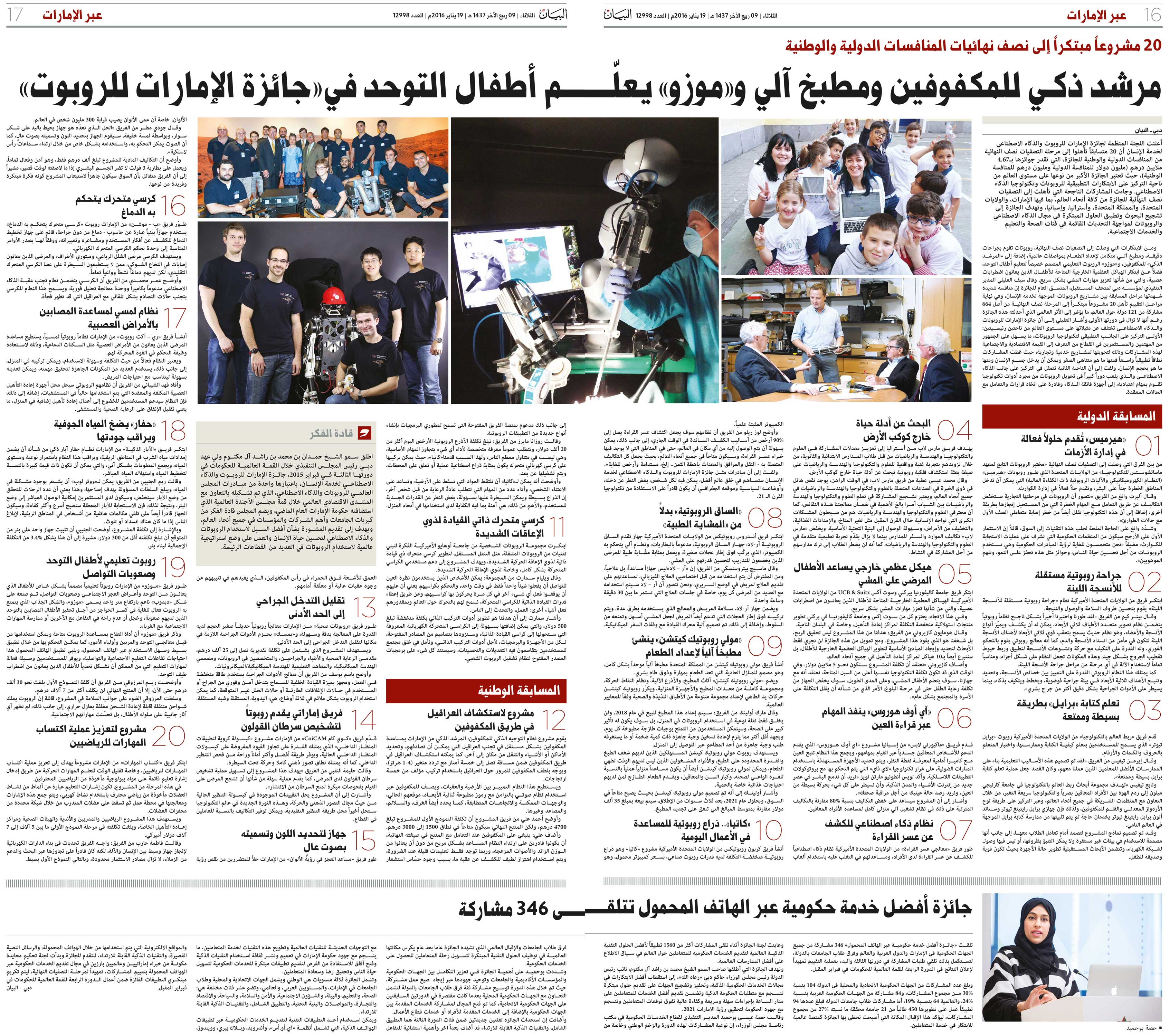 1b074744932ab مرشد ذكـي للمكفوفين ومطبخ آلي و«موزو» يعلّم أطفال التوحد في«جائزة الإمارات  للروبوت»(صفحة كاملة)