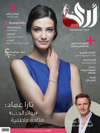 مجلة أرى