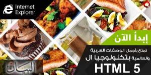 تمتع بوصفات الطبخ العربية و العالمية بتكنولوجيا ال HTML