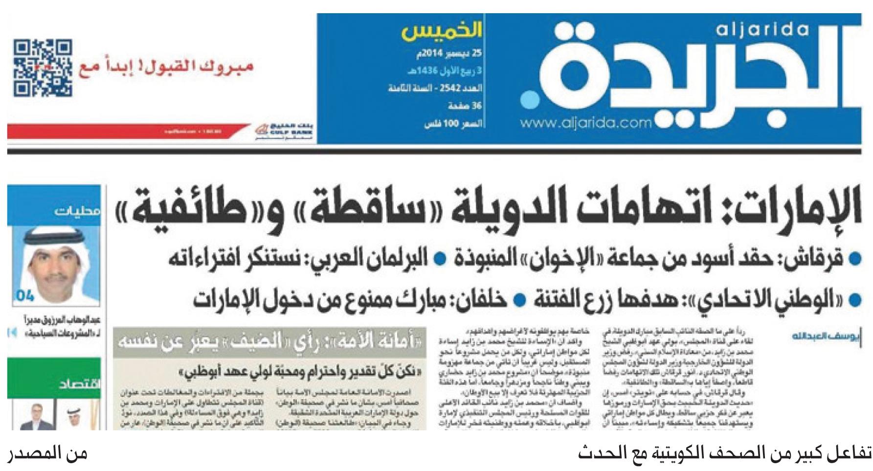 استنكار رسمي وشعبي لتطاول إخواني خبيث على رموز الإمارات الأرشيف