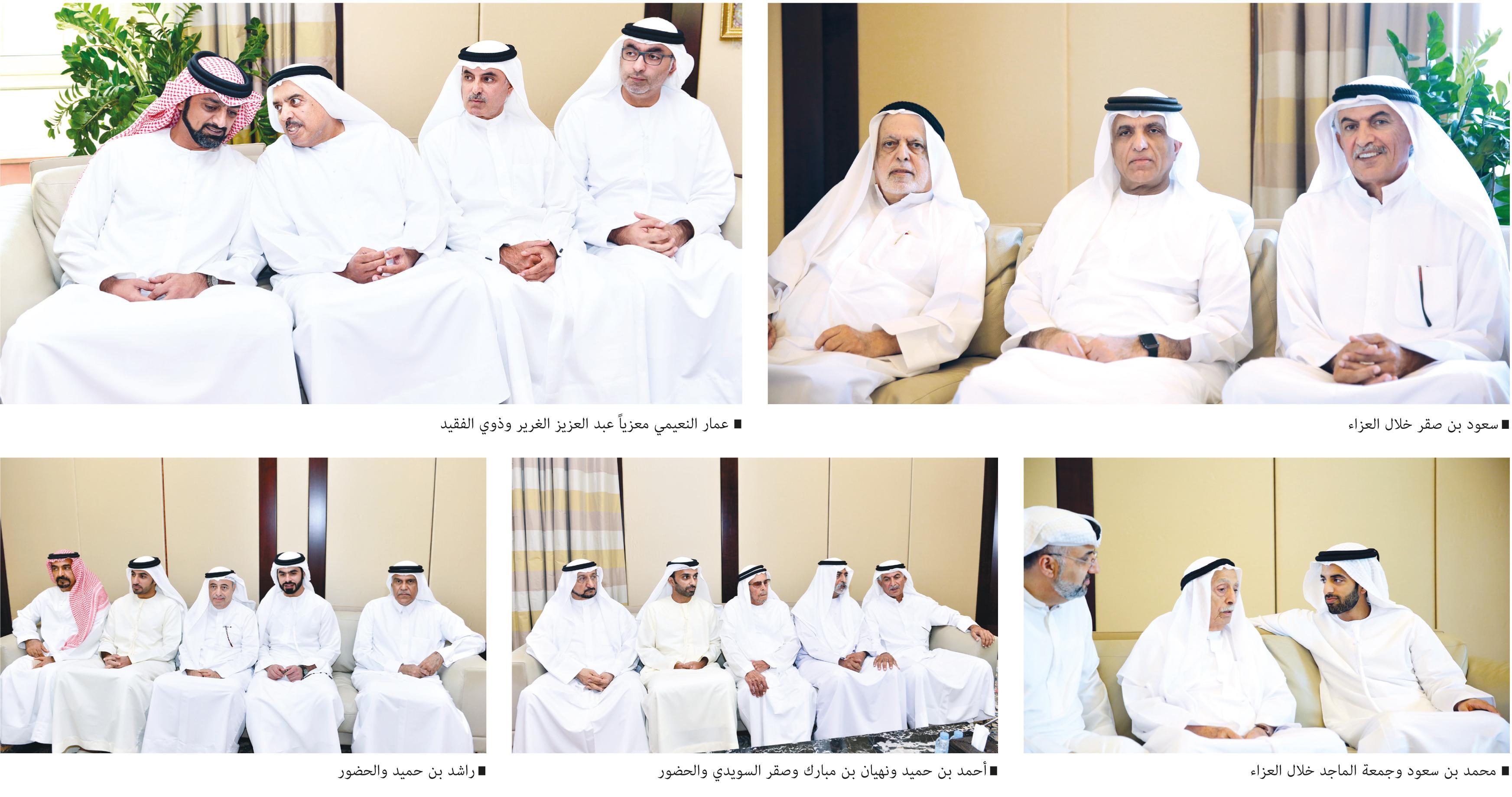 حميد النعيمي وسعود بن صقر وحمدان بن محمد يعزون في وفاة ...