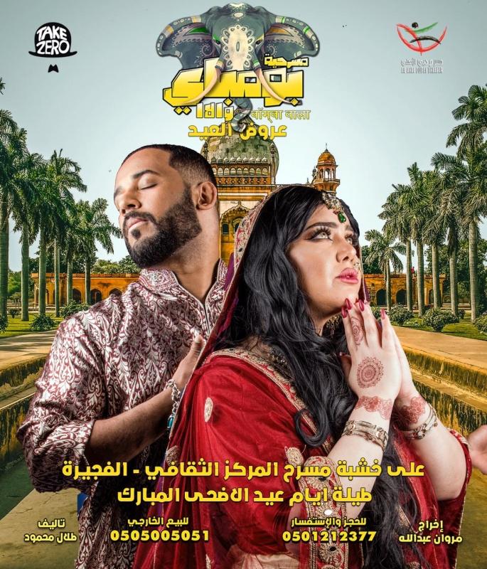 وفاة حسين سالم: 4 عروض مسرحية تشارك الجمهور فرحة العيد