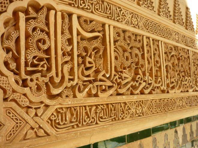 قصر الحمراء شاهد على روعة الحضارة الإسلامية  Hamrraa%20%2826%29