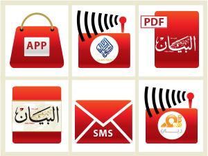 خدمات البيان